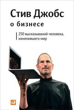 250-vyskazyvanij-cheloveka-izmenivshego-mir