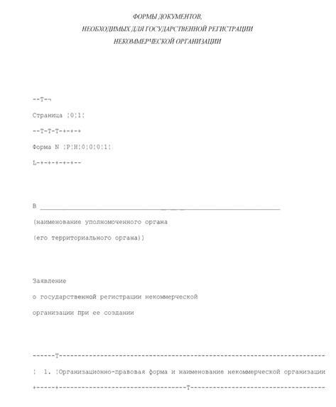 obrazec-formy-rn0001