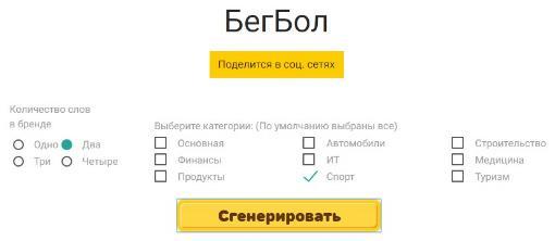 begbol