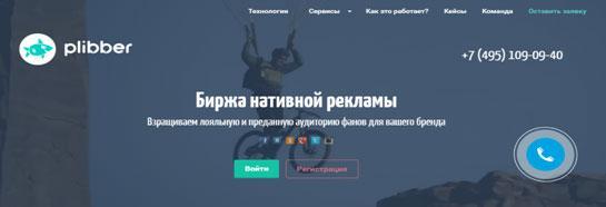 birzha-neaktivnoj-reklamy