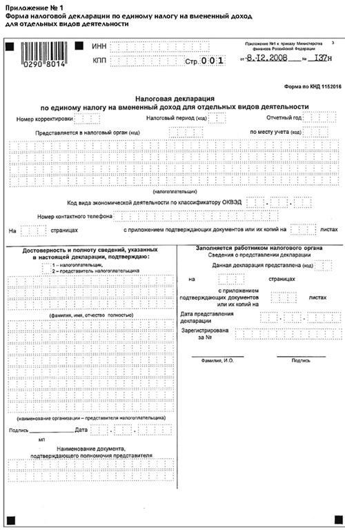 Изображение - Налоговая декларация индивидуального предпринимателя deklaracija-dlja-ENVD