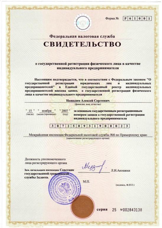 Как открыть ип в москве регистрации ооо донецк