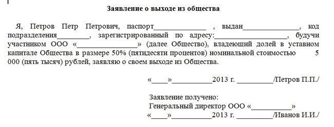 Документы для регистрации выхода учредителя из ооо пример заполнения декларации 3 ндфл за ипотеку лист и