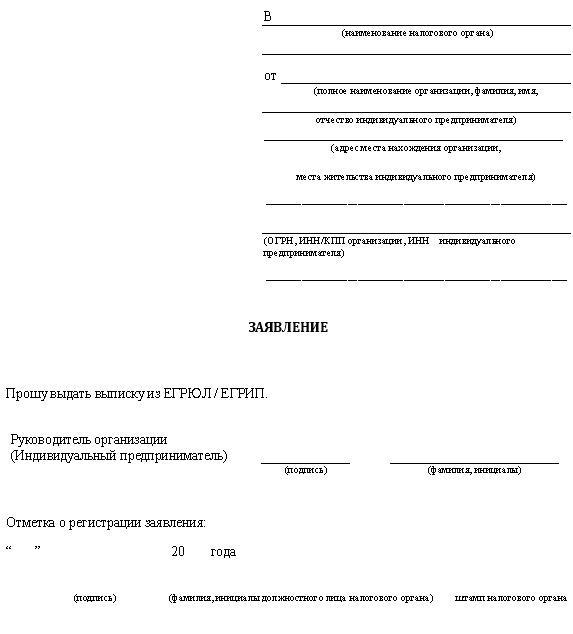 получение срочной выписки из егрип в налоговой