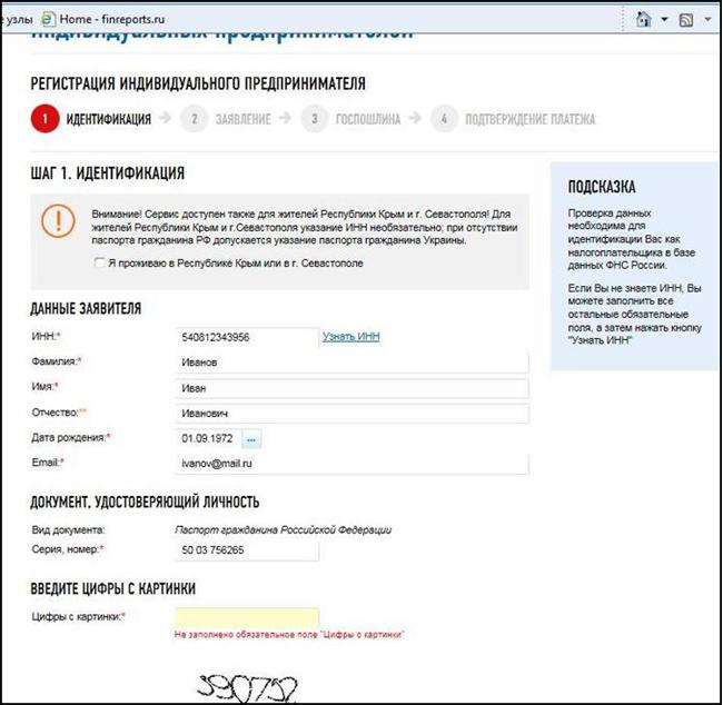 registracija-na-oficialnom-sajte-fns