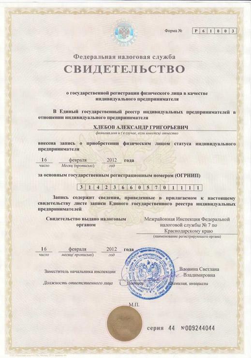 svidetelstvo-podtverzhdajushhee-gosudarstvennuju-registraciju