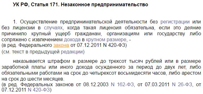 statja-171