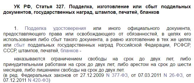 statja-327