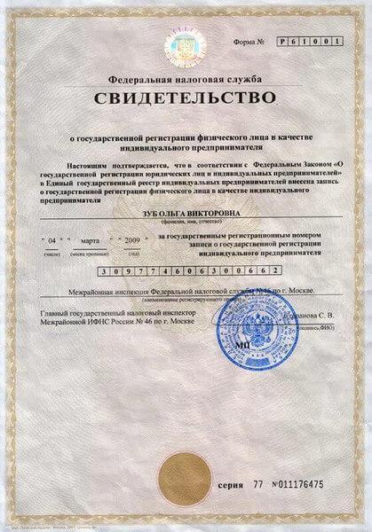 podtverzhdenie-registracii-firmy-po-poshivu