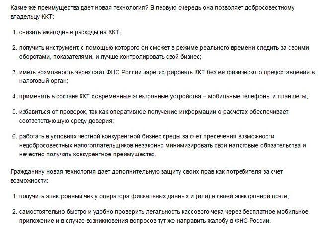 argumentacija-ispolzovanija-kassovyh-apparatov-fns