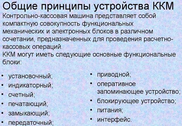 obshhie-principy-ustrojstva-kassovyh-apparatov