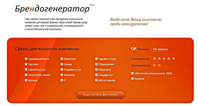 onlajn-generator-brendogenerator