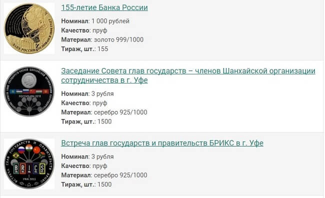 rossijskie-kollekcionnye-monety