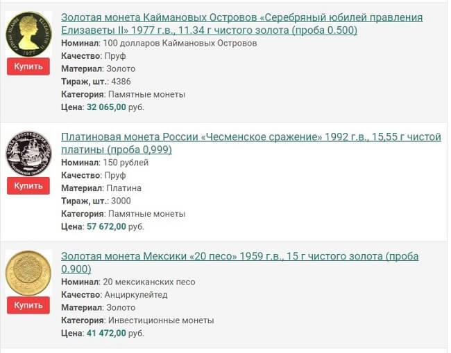 stoimost-kollekcionnyh-monet