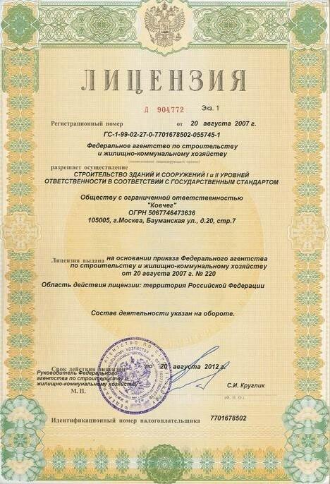 stroitelnaja-licenzija