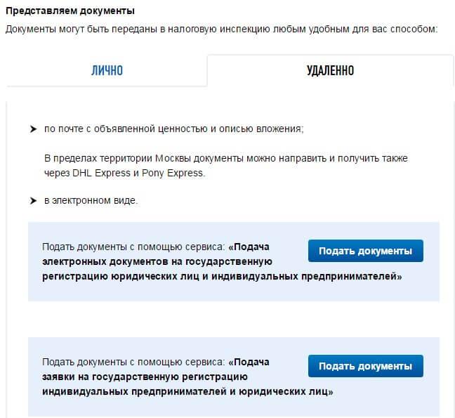 vidy-podachi-dokumentov