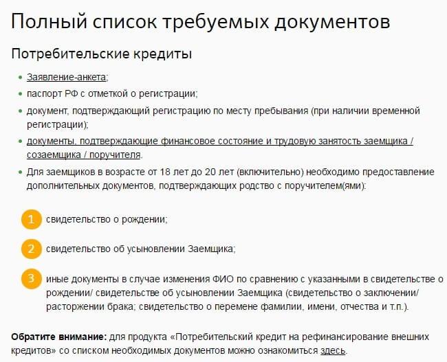 Какие документы нужны чтобы взять кредит в сбербанке справку из банка Павелецкая