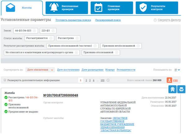 poisk-zhaloby-v-edinoj-informacionnoj-sisteme