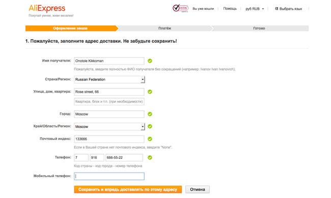 ukazat-adres-dostavki