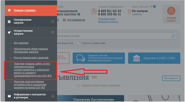 zakupki-gov-ru