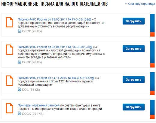 informacionnye-pisma-dlja-nalogoplatelshhikov