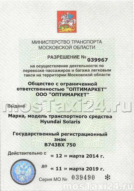 licenzija-na-perevozku-passazhirov