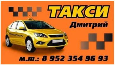 taksi-dmitrij