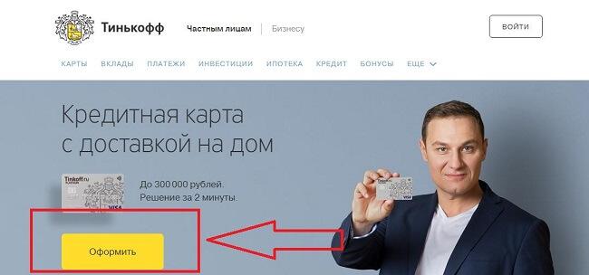 oformlenie-kreditnoj-karti-v-tinkoff