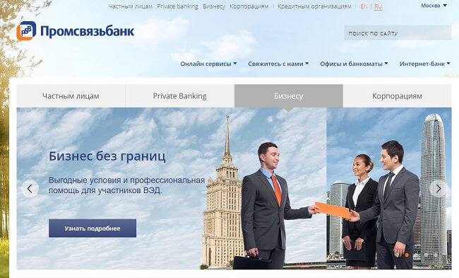 promcvyazbank