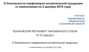tehnicheskij-reglament-tamozhennogo-sojuza