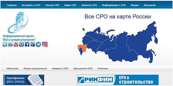 SRO-na-karte-Rossii