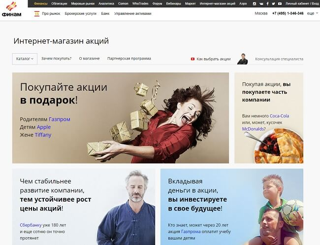 internet-magazin-akcij-finam