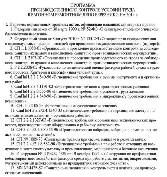 primer-spiska-normativnyh-aktov-pk