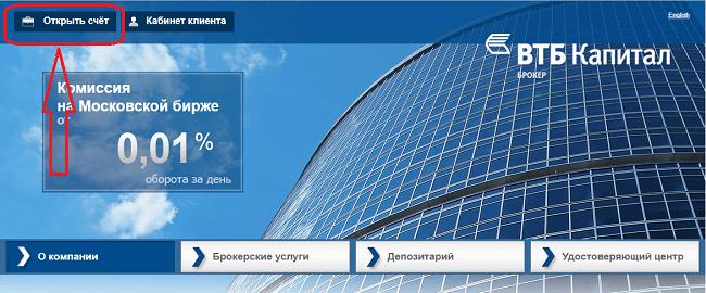registracija-na-sajte-brokera