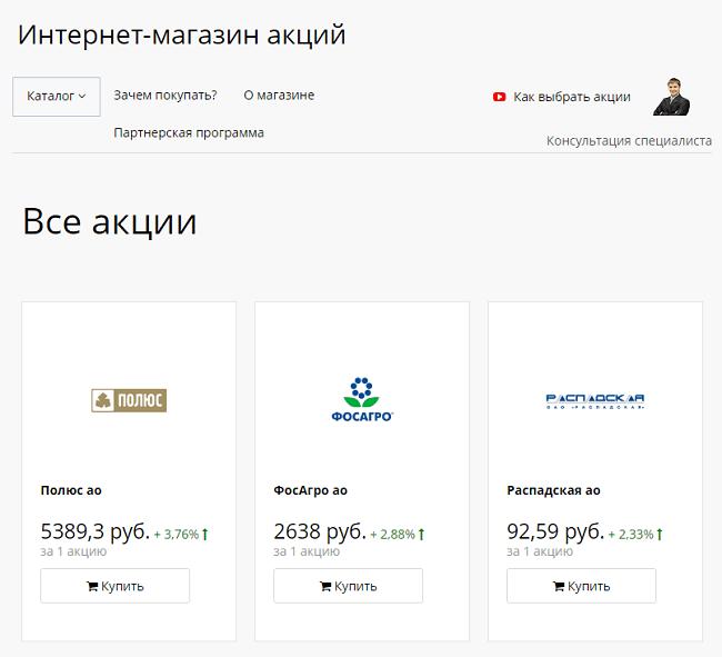 registracija-na-sajte-finam