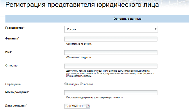 registracija-predstavitelja-juridicheskogo-lica