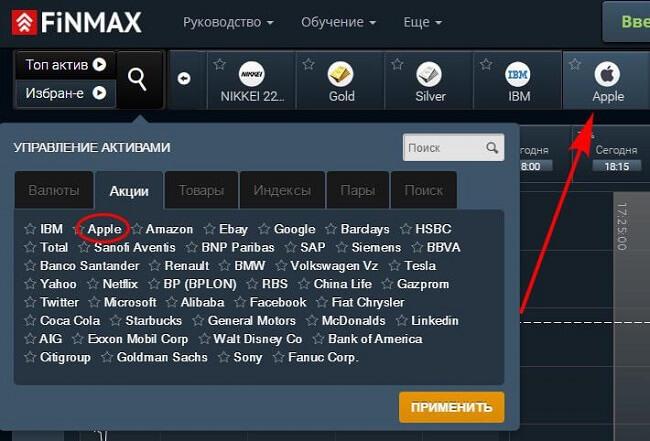 Изображение - Как купить акции apple стоимость и динамика torgovaja-platforma-finma%D1%85