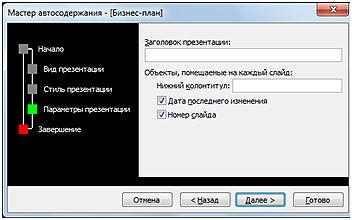 PowerPoint-master-avtosoderzhanija-numeracija-slajdov