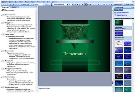 PowerPoint-shablon-biznes-plana