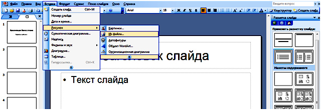 PowerPoint-vstavka-risunka