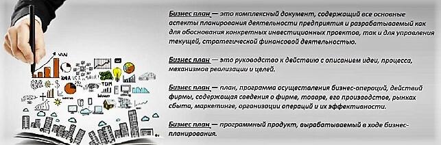 opredelenie-ponjatija-biznes-plan