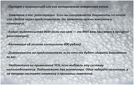 paket-dokumentov-dlja-proizvodstva