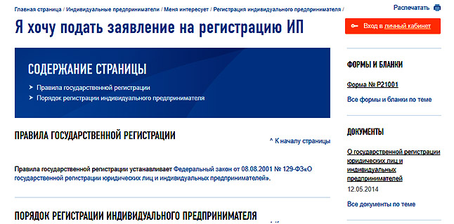 registracija-ip-ooo-sajt