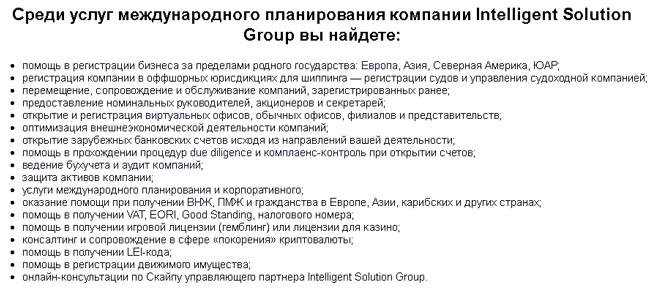 uslugi-Intelligent-Solution-Group