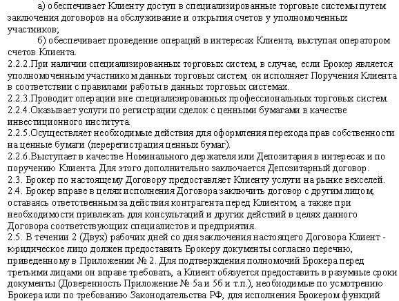 Obrazec-dogovora-o-predostavlenii-brokerskih-uslug-prodolzhenie