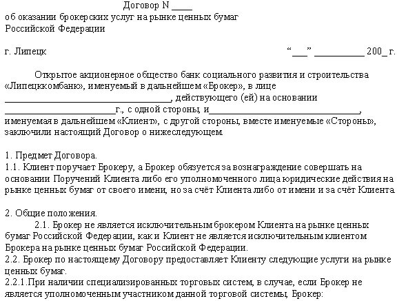 Obrazec-dogovora-o-predostavlenii-brokerskih-uslug