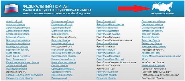 federalnyj-portal-predprinimatelstva