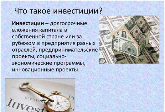 investicii-jeto