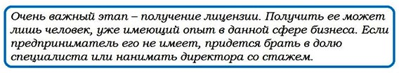 jetap-poluchenija-licenzii