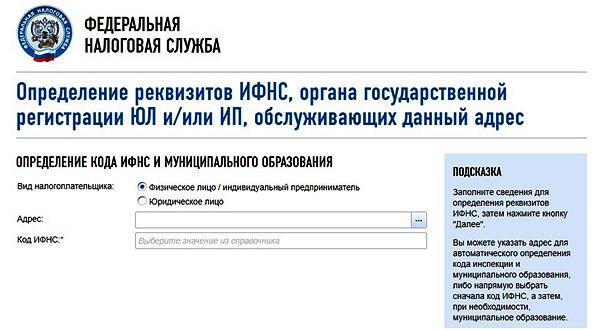oficialnyj-sajt-IFNS